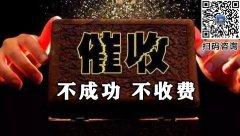 上海光辉讨债公司