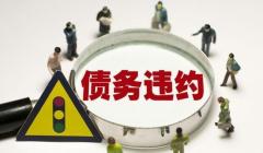 上海浦东专业讨债公司:在催收企业欠款时态度